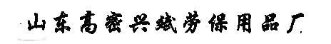 山东高密兴斌体育app万博下载万博官网app体育下载厂